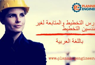 Primavera Online Basic Course -Arabic