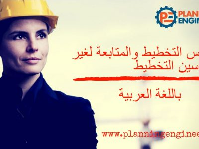 Arabic Planning Course for Non Planners